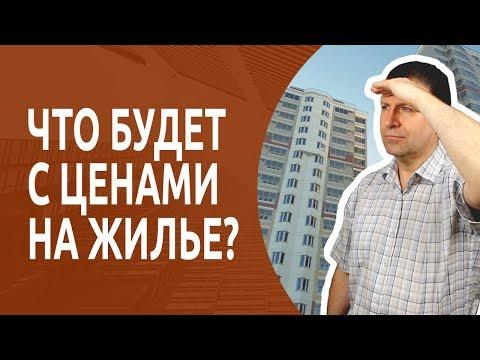 Анализ рынка недвижимости 2019. Про новостройки, застройщиков и эскроу счета.