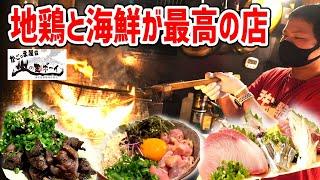 居酒屋甲子園で日本一の企業が東京に殴り込み!厚過ぎる刺身は圧巻!地鶏を炭火でガッツリ焼いて芋焼酎で流す!【火の玉ボーイ】