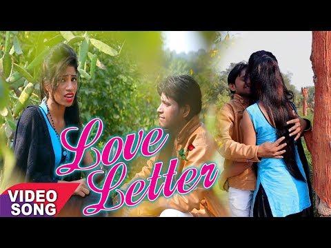 Munni Lal Pyare का हिट गाना 2017 - Love Letter - लभ लेटर - Hit Bhojpuri Song 2017