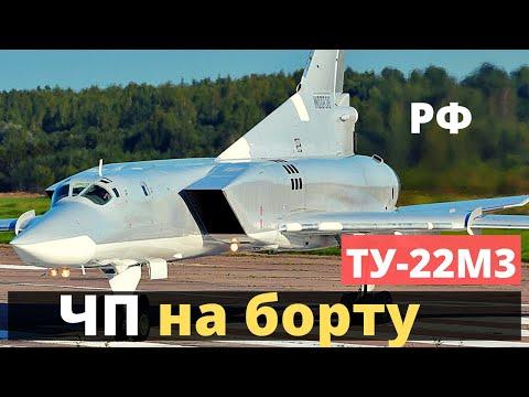 На борту российского Ту-22М3 произошла ЧС.