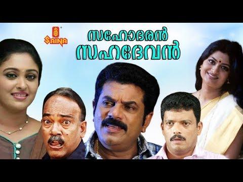 Sahodaran Sahadevan | Malayalam Full Movie | Mukesh | Geethu Mohandas | Jagadish