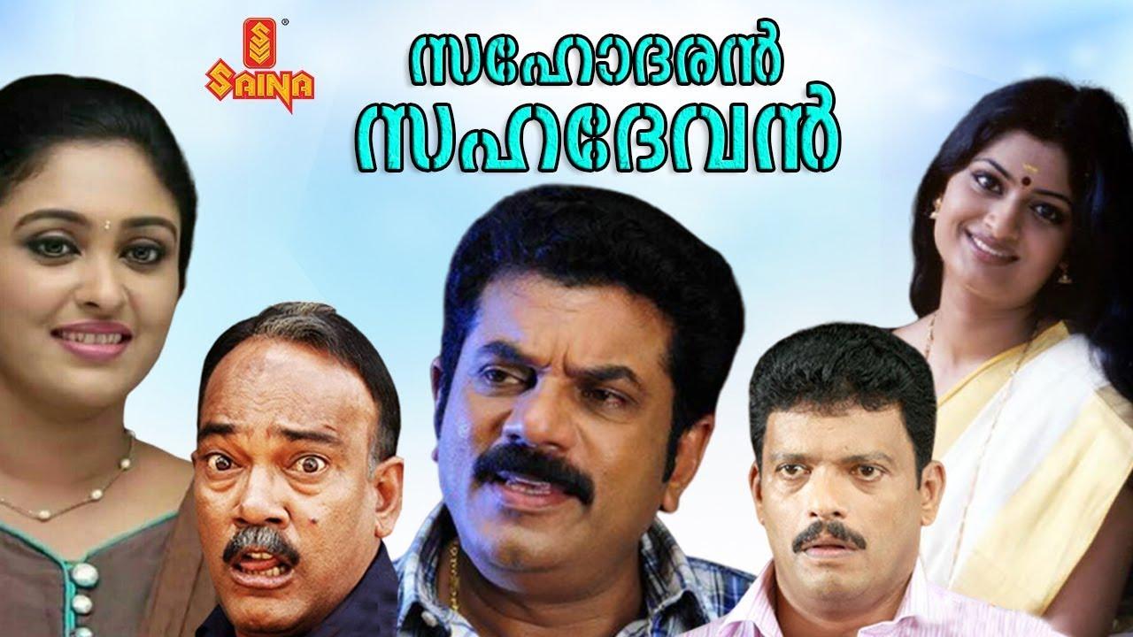 Download Sahodaran Sahadevan | Malayalam Full Movie | Mukesh | Geethu Mohandas | Jagadish