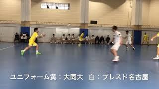 ハンドボール第10回チャレンジディビジョン 大同大vsブレスド名古屋