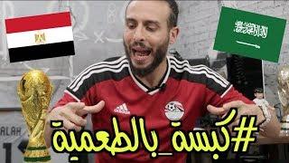 غياب كوكا ونواف العابد عن مصر والسعودية في كأس العالم! | #كبسة_بالطعمية