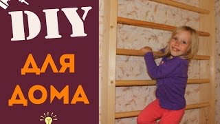 Детская шведская стенка своими руками.(Vlog 26. Делаем детскую шведскую стенку своими руками в домашних условиях., 2016-09-29T19:44:03.000Z)