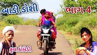 બાડી ડોશી ભાગ 4 | comedian vipul | gujarati comedy