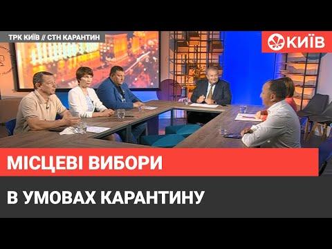 Телеканал Київ: Місцеві вибори-2020 : проблемні питання