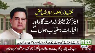 Worst Situation For Captain Safdar In Jail   Freedom News
