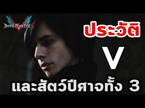 Devil May Cry 5 : ประวัติของ V และที่มาของสัตว์ปีศาจทั้ง 3 thumbnail