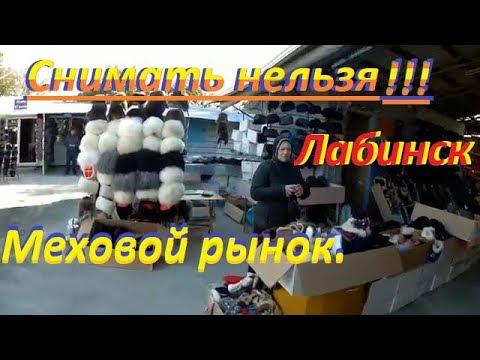 На меховом рынке в Лабинске...прерванная съемка.