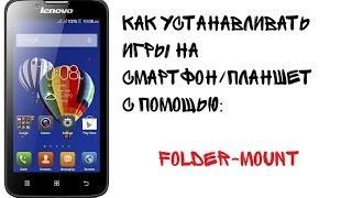 Установка игр на Lenovo a328 через FolderMount(Партнерская программа для YouTube каналов с нуля: http://join.air.io/gazlorden Получить рут права: http://www.android4all.ru/faq/1474-vroot..., 2014-11-22T17:43:41.000Z)