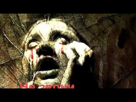 Страшные истории на ночь-Не звони на номер 666