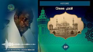 S. Moustapha Saliou MBACKE: Qisa Séereer-u (Saltigués) Diourbel Ya ci Mbiroum S. Touba (Qisas 9 قصص)