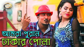 Bangla Funny Song - Amra Puran Dhakar Pola | Bangla Music Video