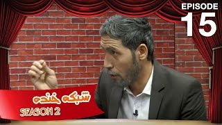 Shabake Khanda - Season 2 - Ep.15 / شبکه خنده - فصل دوم - قسمت پانزدهم