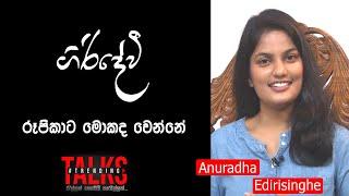 Giridevi - Trending Talks - (2020-07-15) | ITN Thumbnail