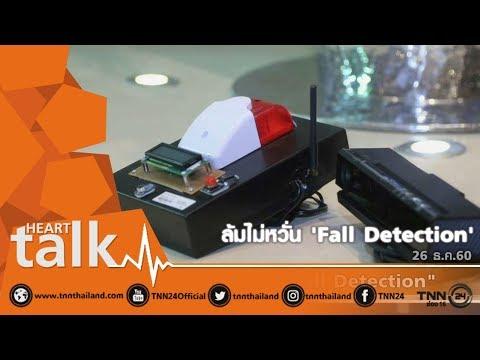 ล้มไม่หวั่น Fall Detection - วันที่ 26 Dec 2017