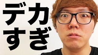 デカすぎる… thumbnail