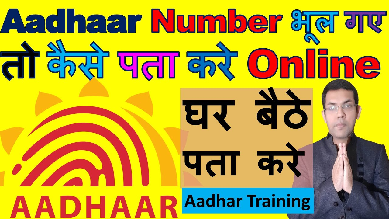 Download How To Find Lost Aadhar Card Number Online | How Can I Get My Lost Aadhar Card Number