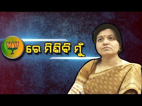 """ମୁହଁ  ଖୋଲିଲେ Aparajita"", Former IAS Officer Aparajita Sarangi To Join BJP On November 27 || MBCTV"