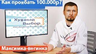 Как глупо потратить 100 000 рублей на ПК? Как ненадо делать!