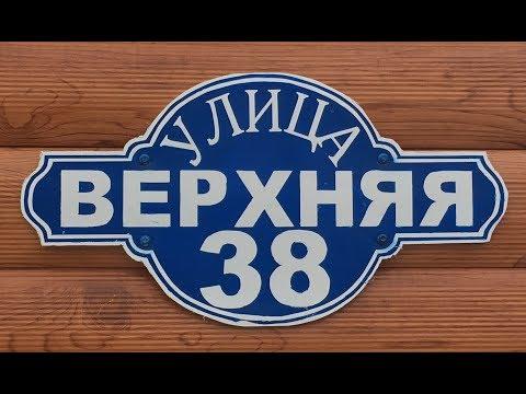 Адресная табличка на дом своими руками трафарет