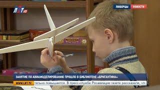 Занятие по авиамоделированию прошло в библиотеке «Бригантина»