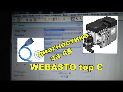 диагностика Webasto за 4$