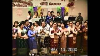 Lao Lan xang Song