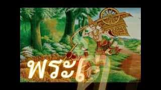 แหล่พระเจ้าสิบชาติ - พระปลัดสุรพล อิทธิเตโช