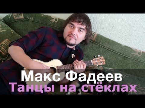 ПЕСНЯ МАКСА ФАДЕЕВА ТАНЦЫ НА СТЕКЛАХ СКАЧАТЬ БЕСПЛАТНО