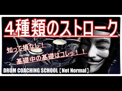 4種類のストローク Four types stroke ◆[札幌]ドラム教室Not Normal◆