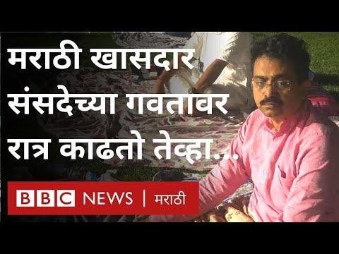 Rajya Sabha Rajiv Satav Farmers Bill: Maharashtra Congress च्या राजीव सातव यांनी गवतावर रात्र काढली