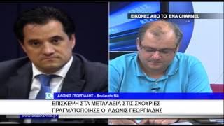 Επίσκεψη στα μεταλλεία στις Σκουριές πραγματοποίησε ο Άδωνις Γεωργιάδης