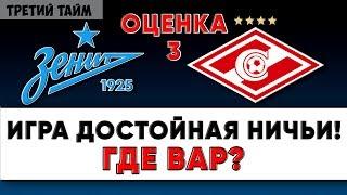 Оценка 3 за матч Зенит Спартак 1 декабря 2019 Обзор Новости футбола