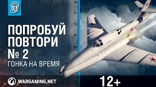 World of Warplanes. Попробуй повтори. Выпуск 2