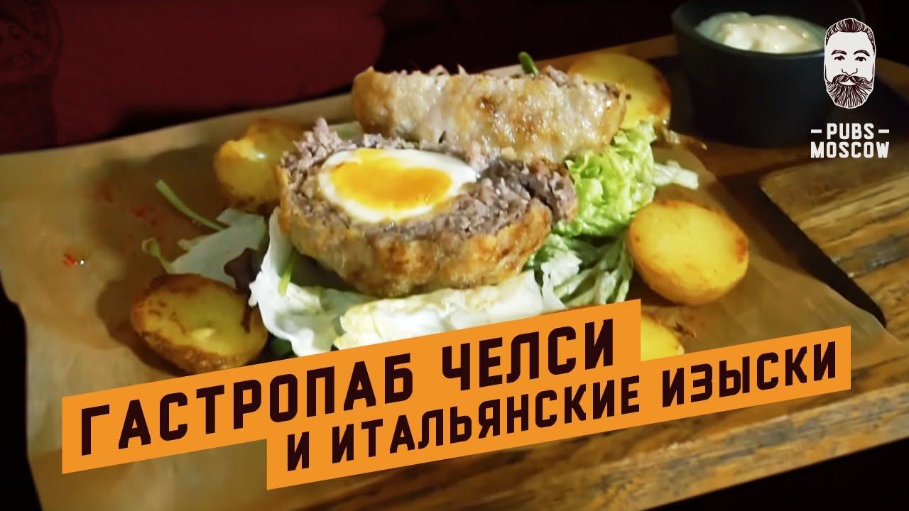 Chelse-pub