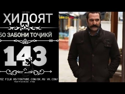 Ҳидоят Қисми 143 Бо Забони Тоҷикӣ Fuul HD