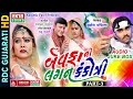 Download Bewafani Lagan Kankotri | Part 3 | Jignesh Kaviraj 2017 | Non Stop | Gujarati Bewafa Songs 2017 MP3 song and Music Video