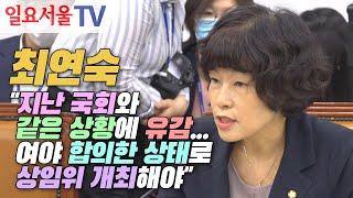 """최연숙 """"지난 국회와 같은 상황에 유감... 여야 합의…"""