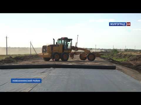 В Новоаннинском районе строят новую дорогу