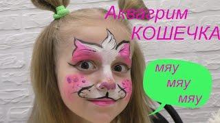 Аквагрим кошка,  рисунок на лице розовая кошечка