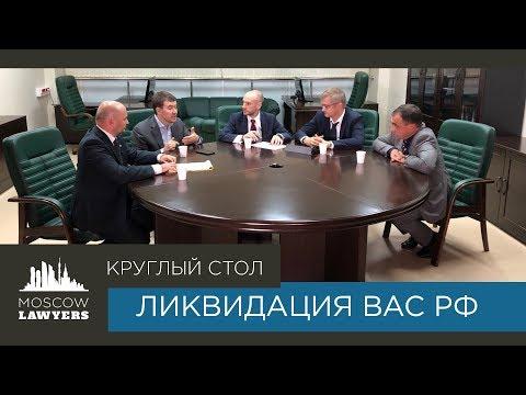 Круглый стол Moscow Lawyers: Ликвидация ВАС РФ: ошибка или необходимость?
