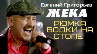 Смотреть клип Евгений Григорьев - Рюмка Водки
