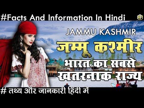 जम्मू कश्मीर भारत का सबसे खतरनाक राज्य जाने रोचक तथ्य Jammu Kashmir Facts And Information In Hindi