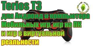 Terios T3 Bluetooth геймпад для ПК и Андроид
