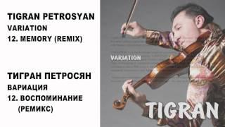 Video 12 TIGRAN PETROSYAN - MEMORY (REMIX) / ТИГРАН ПЕТРОСЯН - ВОСПОМИНАНИЯ (РЕМИКС) download MP3, 3GP, MP4, WEBM, AVI, FLV Juli 2018