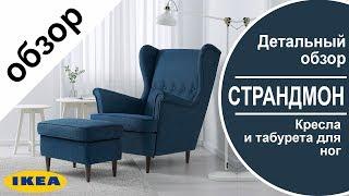 Кресло СТРАНДМОН.Детальный обзор кресла с подголовником в икеа