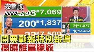 2020.01.11【#新聞大白話】開票戰報特別報導 揭曉誰當總統
