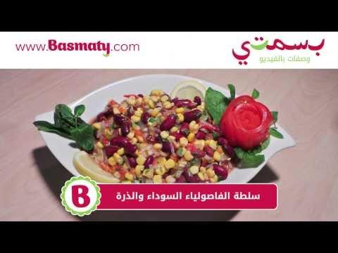 سلطة الفاصوليا السوداء و الذرة : وصفة من بسمتي - www.basmaty.com